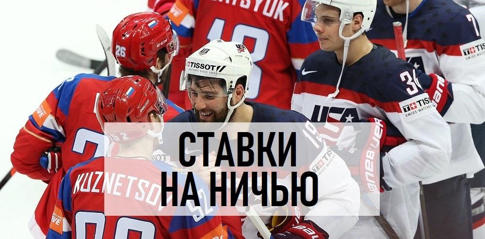 Стратегия ставок на ничью в хоккее. Когда стоит играть ничью в хоккее?