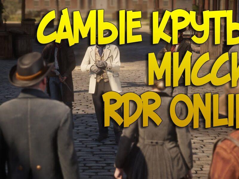 ТОП интересных миссий в игре Red Dead Redemption 2